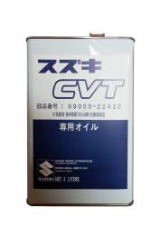Трансмиссионное масло Suzuki S CVT (4 л.) 99000-22A20