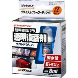 Soft99 Nano Hard Clear Покрытие для прозрачного пластика (0,008 л.) 03144