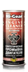 Hi-Gear Synthetic Engine Cleaner With SMT For Oil Upgrade Промывка двигателя (0,444 л.) HG2222