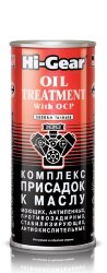 Hi-Gear Oil Treatment With OCP Gas-Diesel Engines Присадка в моторное масло (0,444 л.) HG2243