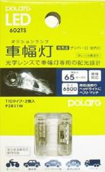 Автолампа Koito T10 LED 6500K P2831W