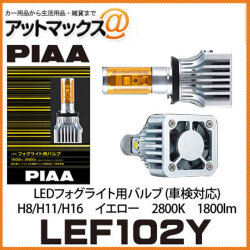 Автолампа PIAA Bulb LED Fog Light 1800lm 2800K LEF102Y