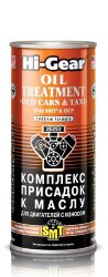 Hi-Gear Oil Treayment Old Cars-Taxi With SMT Комплекс присадок к маслу (0,444 л.) HG2250