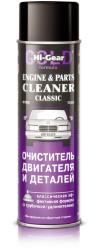 Hi-Gear Classic Engine and Parts Cleaner Очиститель двигателя (0,453 л.) HG5381