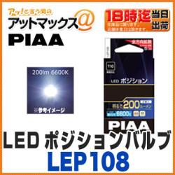 Автолампа PIAA Bulb LED Position T10 6600K LEP108-T10