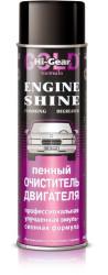 Hi-Gear Engine Shine Foaming Degreaser Очиститель подкапотного пространства (0,454 л.) HG5377